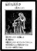 ForcefulDeal-JP-Manga-R