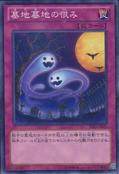 GhostofaGrudge-PP16-JP-C