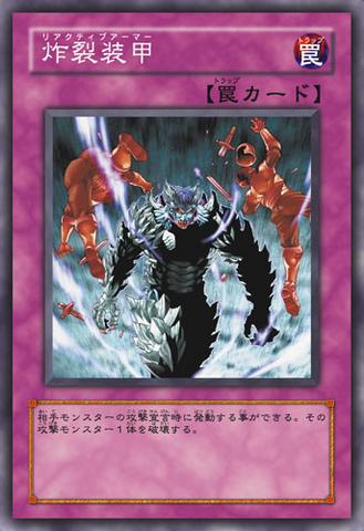 File:SakuretsuArmor-JP-Anime-5D.png