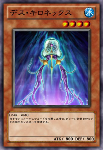 File:StingingJellyfish-JP-Anime-ZX.png