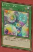 BubbleBarrier-JP-Anime-AV