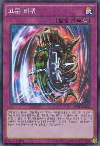 File:NightmareWheel-MP01-KR-MLSR-1E.png