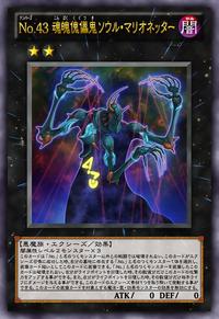 Number43ManipulatorofSouls-JP-Anime-ZX