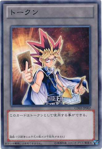 File:Token-CD03-JP-C-Yugi.png