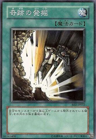 File:MiracleDig-BE2-JP-C.jpg