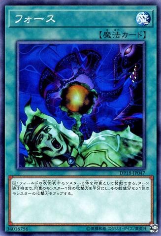 File:Riryoku-DP18-JP-C.png