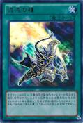 ChaosSeed-VE09-JP-UR