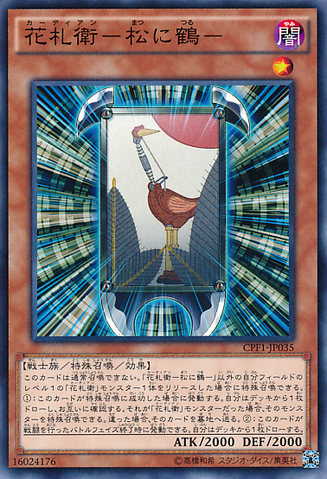File:FlowerCardianPinewithCrane-CPF1-JP-C.png