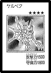 File:Kelbek-JP-Manga-DM.png