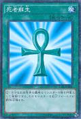 MonsterReborn-15AX-JP-MLR