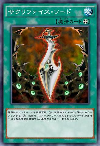 File:SwordofDarkRites-JP-Anime-AV.png