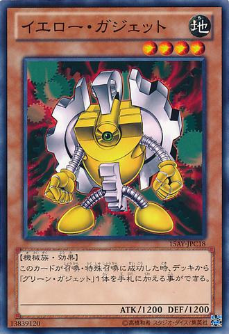 File:YellowGadget-15AY-JP-C.png