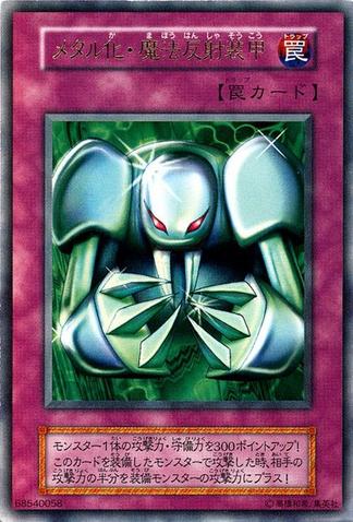 File:Metalmorph-S1-JP-UR.png