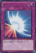 MirrorForce-BE02-JP-UR