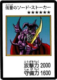 Swordstalker-JP-Manga-DM-color