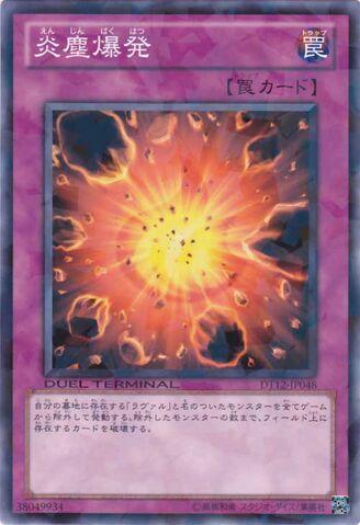 File:DustflameBlast-DT12-JP-DNRPR-DT.jpg