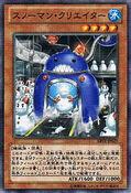 SnowmanCreator-ABYR-JP-OP