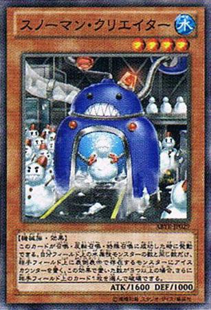 File:SnowmanCreator-ABYR-JP-OP.jpg