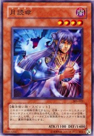 File:Tsukuyomi-305-JP-R.jpg
