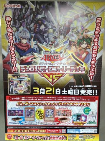 File:VS15-JP-Poster.png