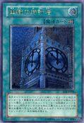 ClockTowerPrison-EOJ-JP-UtR