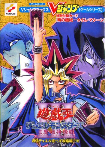 Yu-Gi-Oh! Duel Monsters 3: Tri-Holy God Advent Game Guide 2 Promos