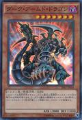 DarkArmedDragon-20AP-JP-SPR