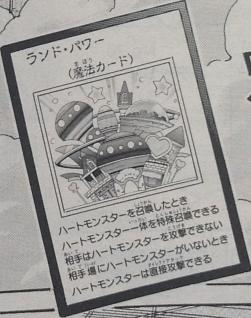 File:LandPower-JP-Manga-ZX.png