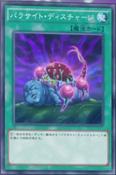 ParasiteDischarge-JP-Anime-AV