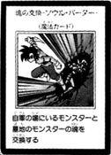SoulBarter-JP-Manga-R