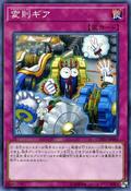 TransmissionGear-COTD-JP-NR