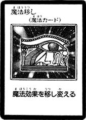 File:BounceSpell-JP-Manga-R.jpg