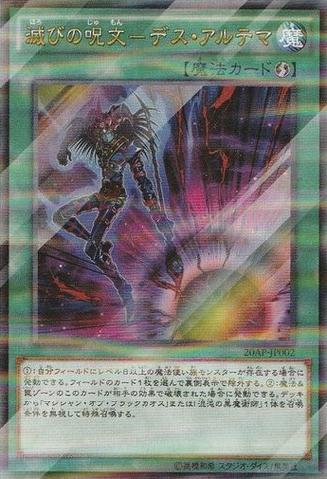 File:ChaosScepterBlast-20AP-JP-OP.png