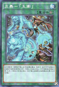 FireFormationGyokkou-LTGY-TC-C