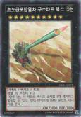 SuperdreadnoughtRailCannonGustavMax-GS06-KR-C-UE