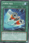 AquaJet-GENF-KR-C-UE