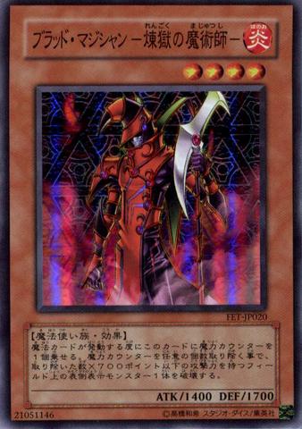 File:BlastMagician-FET-JP-SR.png
