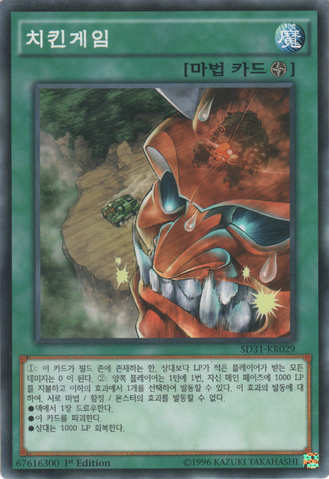 File:ChickenGame-SD31-KR-C-1E.png