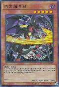 DarkflareDragon-SD22-TC-UR