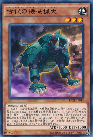 File:AncientGearHuntingHound-RATE-JP-C.png