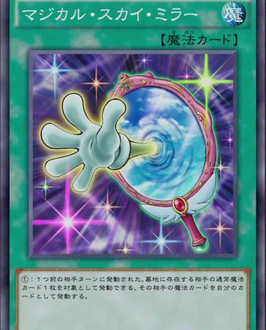 File:MagicalSkyMirror-JP-Anime-AV.png