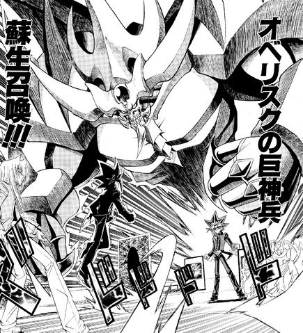 File:ObelisktheTormentor-JP-Manga-R-NC.png