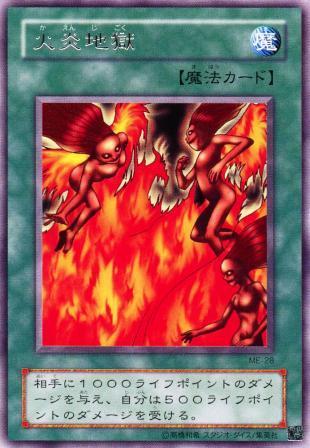 File:TremendousFire-ME-JP-R.jpg