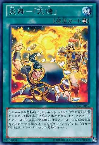 File:FireFormationTenki-CBLZ-JP-R.png