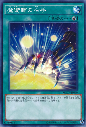 MagiciansRightHand-MACR-JP-C