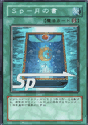SpeedSpellBookofMoon-WC09-JP-VG