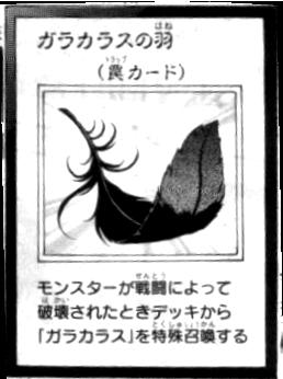 File:FeatherofGarakarasu-JP-Manga-ZX.png
