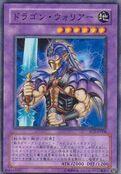 RyuSenshi-PC5-JP-C