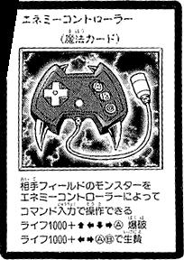 File:EnemyController-JP-Manga-DM.png