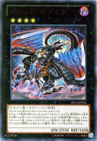 File:EvilswarmOphion-DS13-JP-UR.jpg
